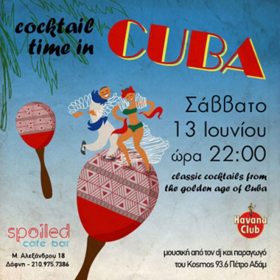 Cocktail time in Cuba--Guest Dj Πέτρος Αδάμ